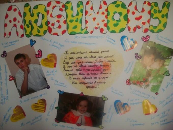 Плакаты на день рождения мужу и папе своими руками фото