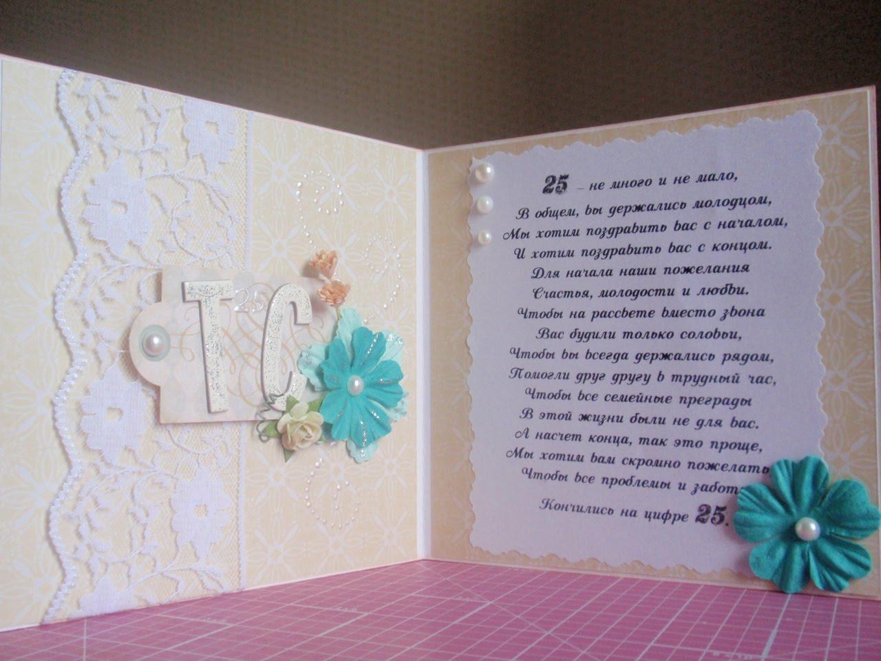 Красивые поздравления с серебряной свадьбой в прозе 59
