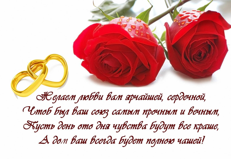 Поздравление с браком для взрослых 306
