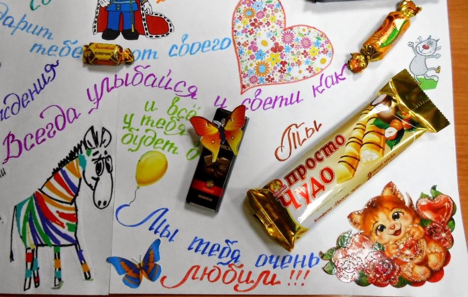 Поздравления с шоколадками на ватмане для подруги 99