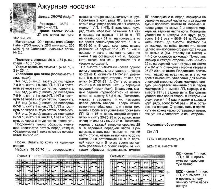 Схемы вязания ажурных носков 33