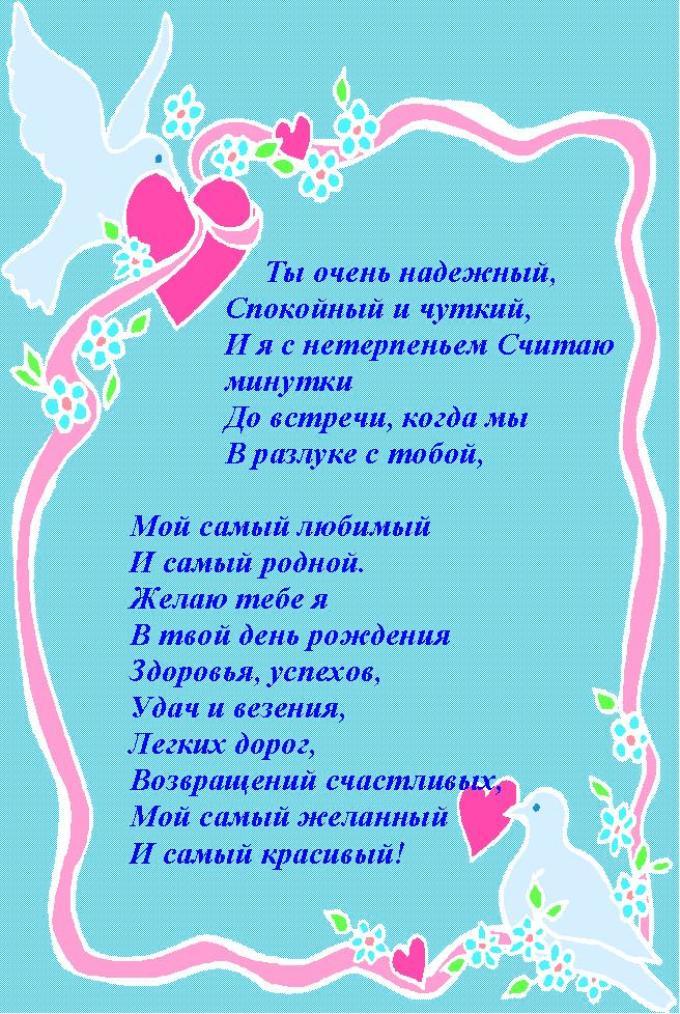 Открытка поздравление с днем рождения любимому 6