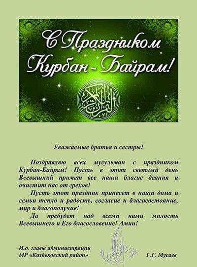 Красивые поздравления с праздником курбан байрам на татарском языке