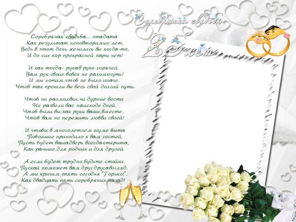 Трогательные поздравления на серебряную свадьбу родителям 47