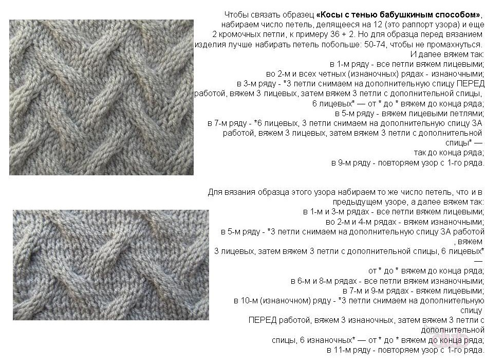 Схема вязания спицами косичкой 27