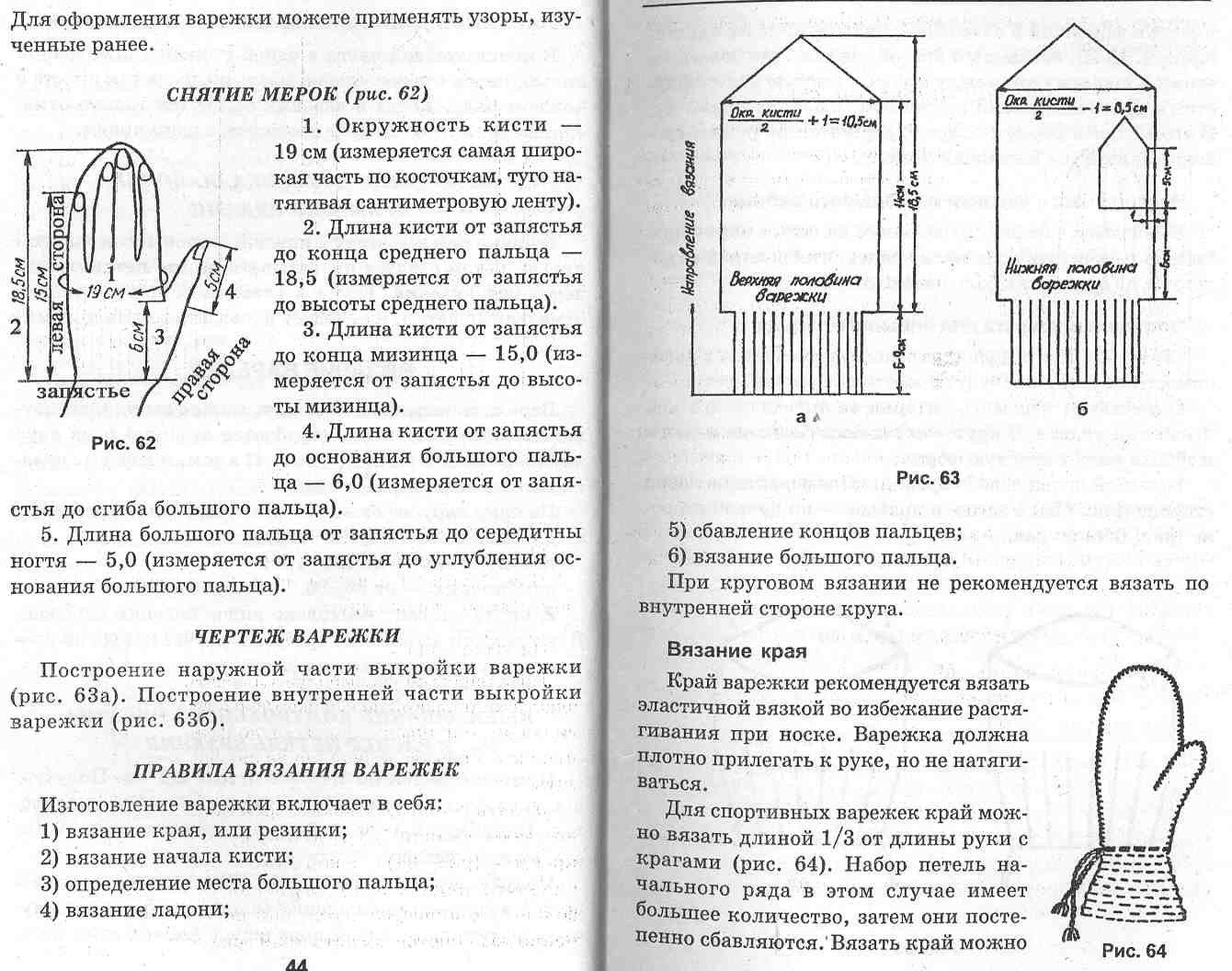 Как связать красивые варежки для детей спицами : узоры, рисунки, схемы