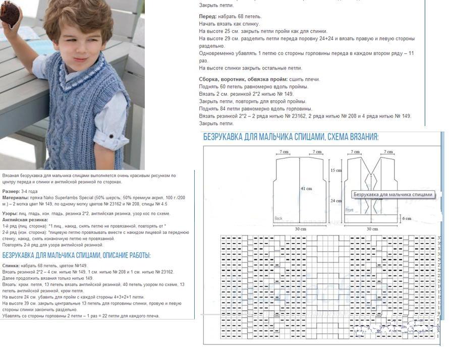 Схема вязания жилетки на мальчика 3 года 35