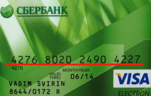 Как сделать карточку в сбербанке в 14 лет 260