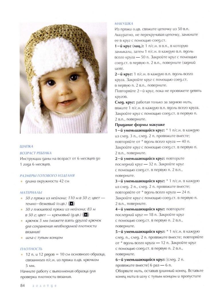 детей схема вязания шапка ушанки для