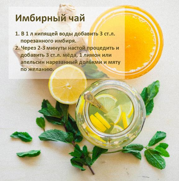 Рецепты с имбирем для похудения в домашних условиях рецепт 94