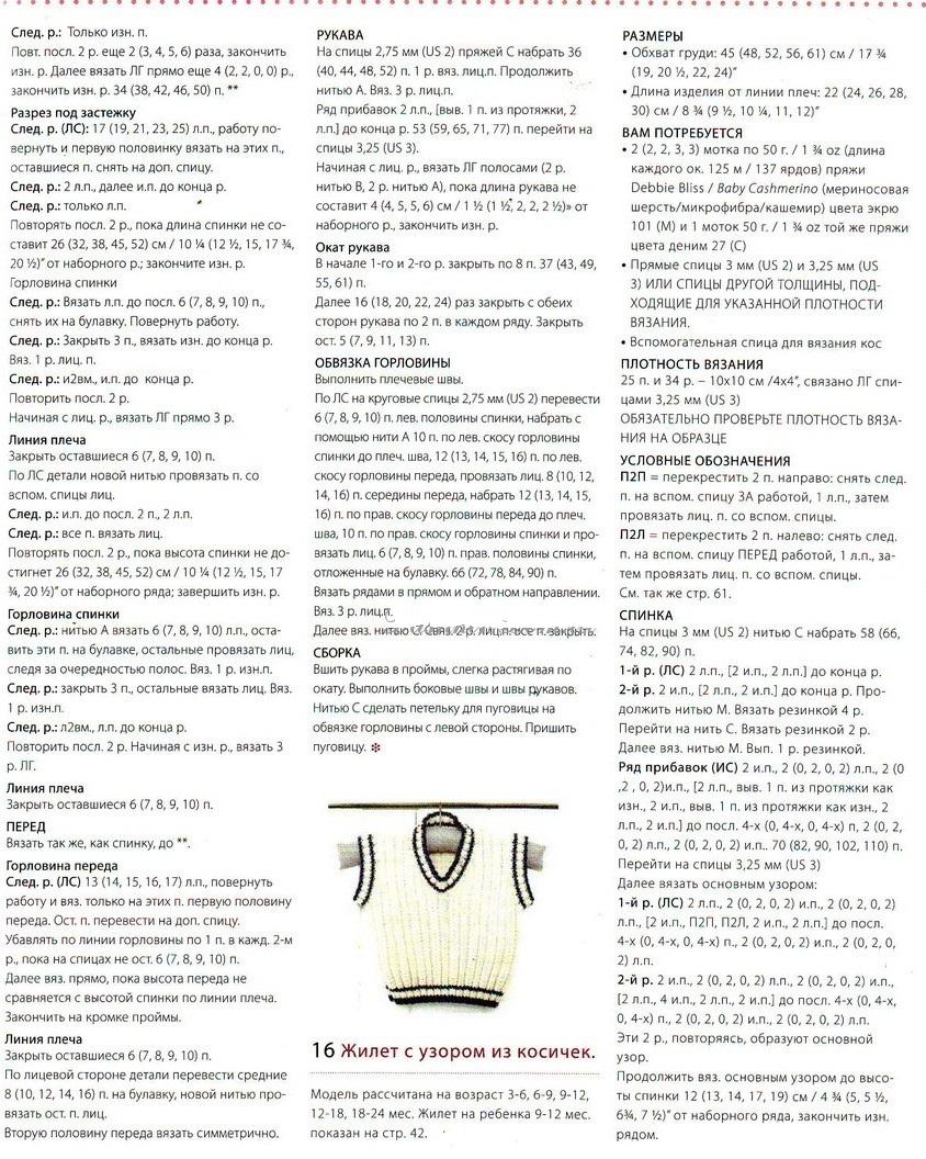 Схемы вязания жилеток для новорожденных спицами 456